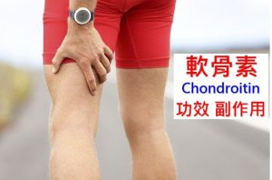 chondroitin-sulfate-benefits-side-effects