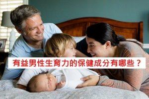 male-infertility-supplements