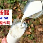 酪胺酸的5種功效及副作用(6點使用禁忌請留意)
