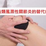 4種有益類風濕性關節炎的替代療法(第1種用途廣泛)