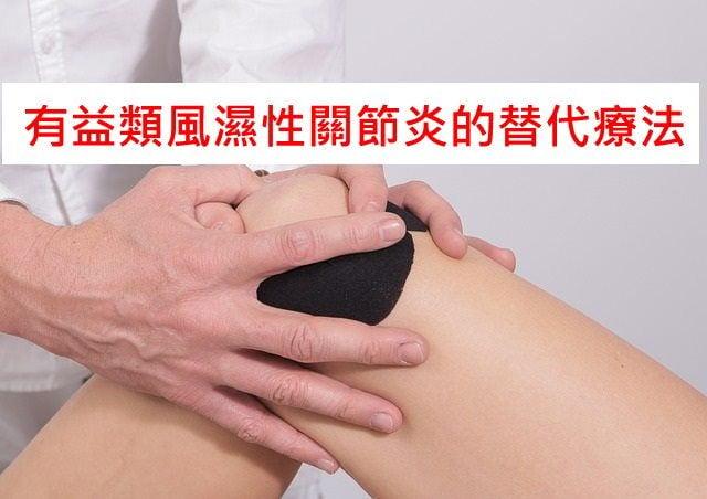 alternative-therapies-rheumatoid-arthritis