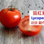 茄紅素的5種功效及副作用(6點使用禁忌請小心)