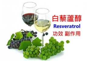 resveratrol-benefits-side-effects