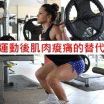 5種有益運動後肌肉痠痛的替代療法(第5種歷史悠久)