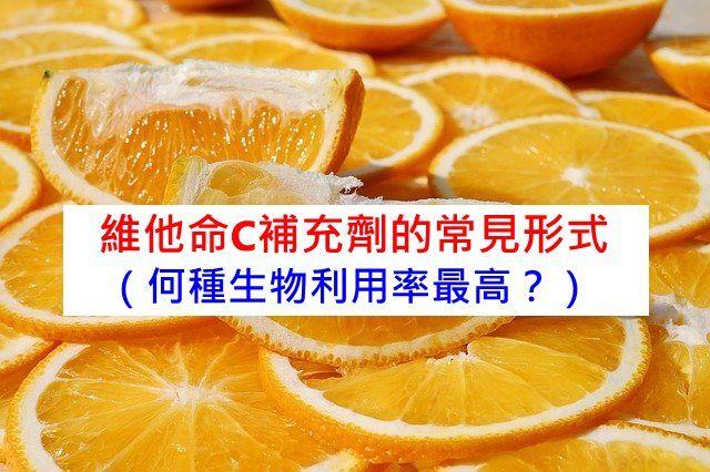 best-vitamin-c-supplement