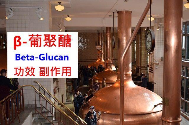 beta-glucan-benefits-side-effects
