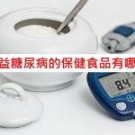 4種有益糖尿病的保健食品(第2種用途廣泛)