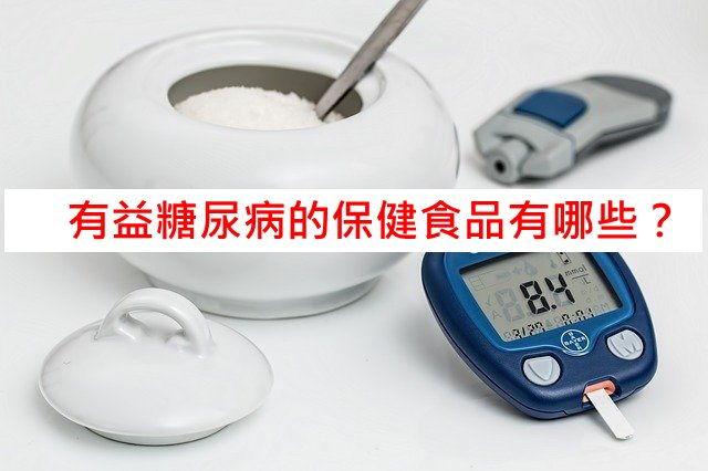 supplements-for-diabetes