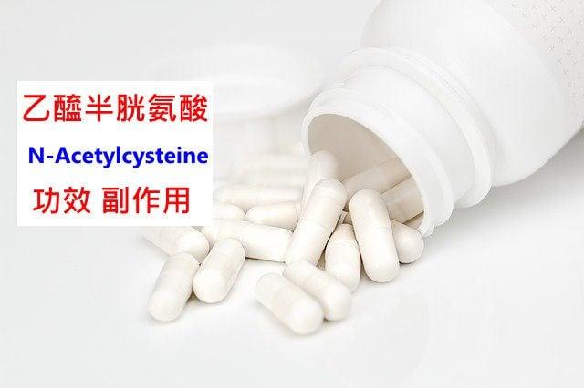 acetylcysteine-benefits-side-effects