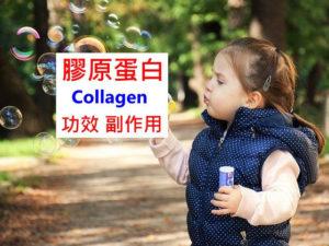 collagen-benefits-side-effects