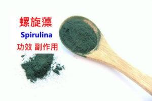 spirulina-benefit-side-effect