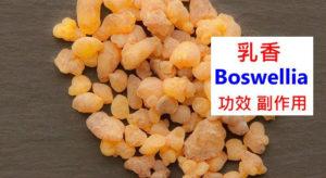 boswellia-benefits-side-effects